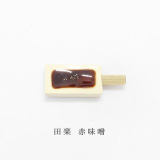 美濃焼陶器 箸置き「田楽 赤味噌」食品・料理シリーズ