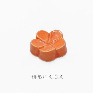 美濃焼陶器 箸置き「梅形にんじん」食品・料理シリーズ
