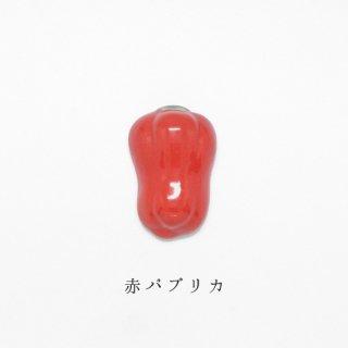 美濃焼陶器 箸置き「パプリカ 赤」野菜シリーズ