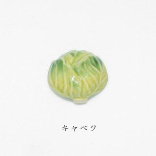 美濃焼陶器 箸置き「キャベツカット」野菜シリーズ