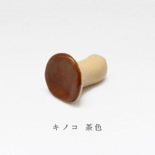 美濃焼陶器 箸置き「キノコ 茶色」野菜シリーズ