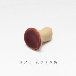 美濃焼陶器 箸置き「キノコ ムラサキ色」野菜シリーズ