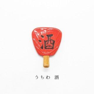 美濃焼陶器 箸置き「うちわ 酒」道具シリーズ