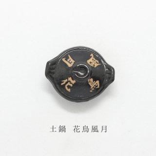美濃焼陶器 箸置き「土鍋 花鳥風月」道具シリーズ