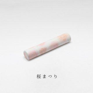 美濃焼陶器 箸置き「桜まつり」その他シリーズ