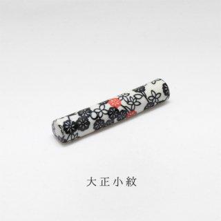 美濃焼陶器 箸置き「大正小紋」その他シリーズ