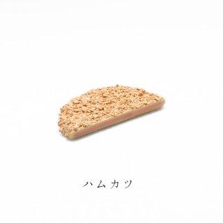 美濃焼陶器 箸置き「ハムカツ」食品・料理シリーズ