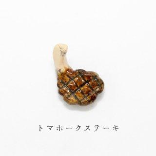 美濃焼陶器 箸置き「トマホーク」食品・料理シリーズ