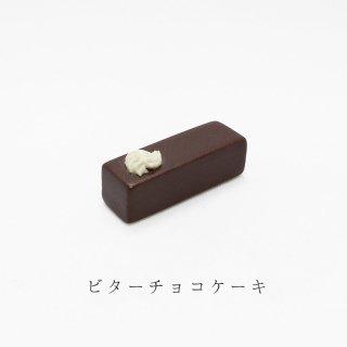 美濃焼陶器箸置き「ビターチョコケーキ」洋菓子シリーズ