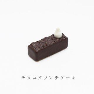 美濃焼陶器箸置き「チョコクランチケーキ」洋菓子シリーズ