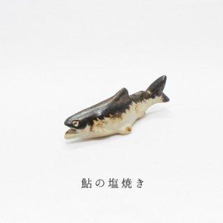 美濃焼陶器 箸置き「鮎の塩焼き」食品・料理シリーズ