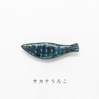 美濃焼陶器箸置き「サカナ うろこ」動物シリーズ