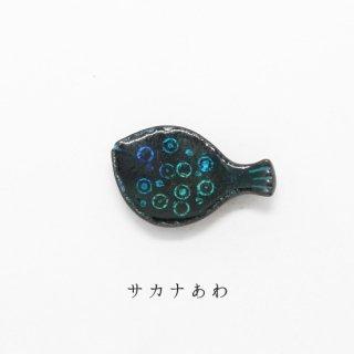 美濃焼陶器箸置き「サカナ あわ」動物シリーズ