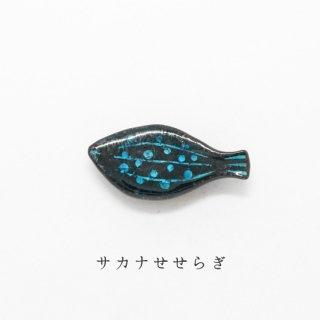 美濃焼陶器箸置き「サカナ せせらぎ」動物シリーズ