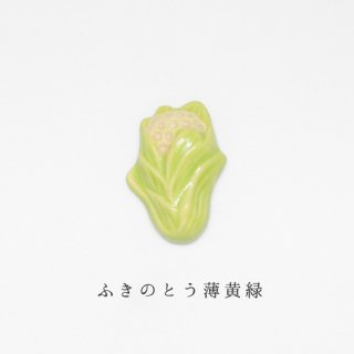 美濃焼陶器 箸置き「ふきのとう薄黄緑」野菜シリーズ