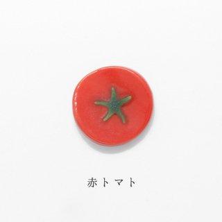 美濃焼陶器 箸置き「赤トマト」野菜シリーズ