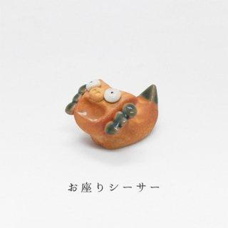 美濃焼陶器 箸置き「お座りシーサー」