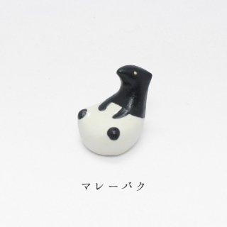 美濃焼陶器 箸置き「マレーバク」動物シリーズ
