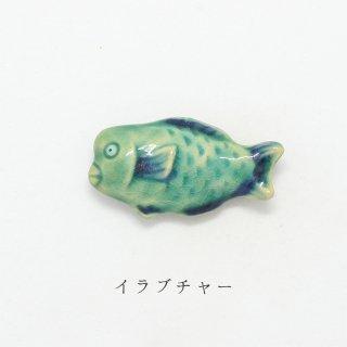 箸置き「イラブチャー」動物シリーズ