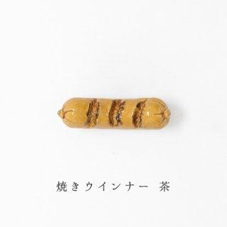 美濃焼陶器 箸置き「焼きウインナー/茶」食品・料理シリーズ