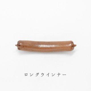 美濃焼陶器 箸置き「ロングウインナー」食品・料理シリーズ