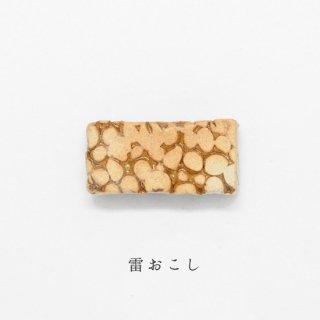 箸置き「雷おこし」和菓子シリーズ