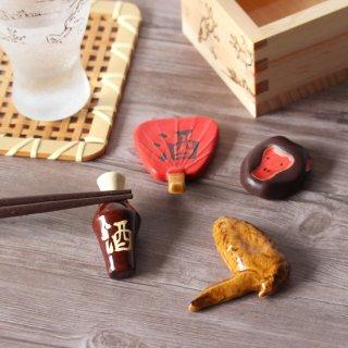 【ギフトにおすすめ】美濃焼陶器 箸置き 「おうち居酒屋セット」(酒瓶・うちわ酒・手羽先・ニホンザル)