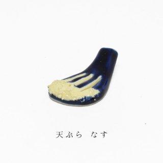 美濃焼陶器 箸置き「天ぷら なす」食品・料理シリーズ