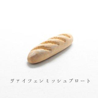 美濃焼陶器 箸置き「ヴァイツェンミッシュブロート」薪窯パンシリーズ