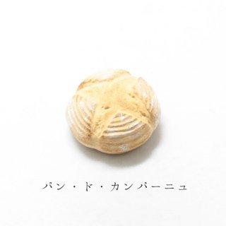 美濃焼陶器 箸置き「パン・ド・カンパーニュ」薪窯パンシリーズ