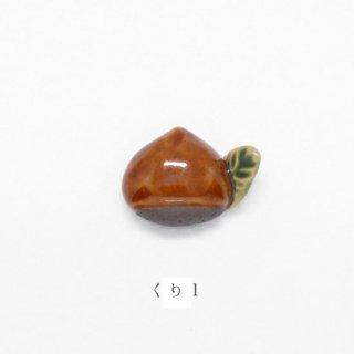美濃焼陶器 箸置き「くり1」野菜シリーズ