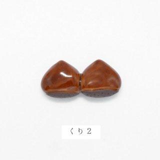 美濃焼陶器 箸置き「くり2」野菜シリーズ