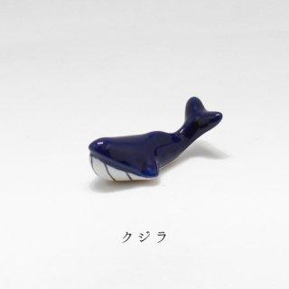 箸置き「くじら」動物シリーズ