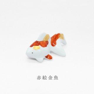 美濃焼陶器 箸置き「赤絵金魚  更紗」動物シリーズ