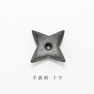 美濃焼陶器 箸置き「手裏剣  十字」忍者シリーズ