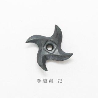 箸置き「手裏剣  卍」忍者シリーズ