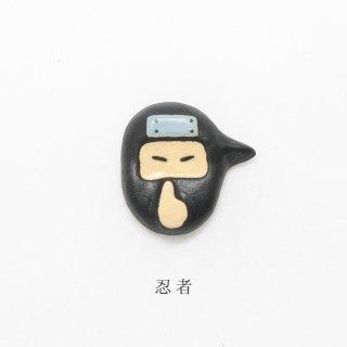 美濃焼陶器 箸置き「忍者」忍者シリーズ