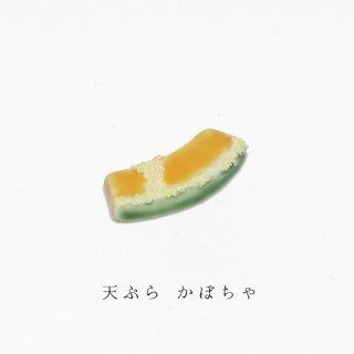 美濃焼陶器 箸置き「天ぷら かぼちゃ」食品・料理シリーズ