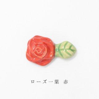 美濃焼陶器 箸置き「ローズ一葉 赤」植物シリーズ