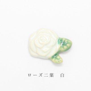 美濃焼陶器 箸置き「ローズ二葉 白」植物シリーズ