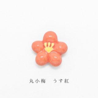 美濃焼陶器 箸置き「丸小梅 うす紅」植物シリーズ