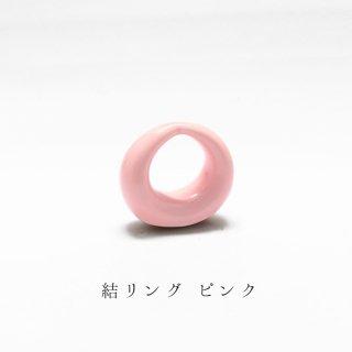 美濃焼陶器 箸置き「結リング  ピンク」その他シリーズ