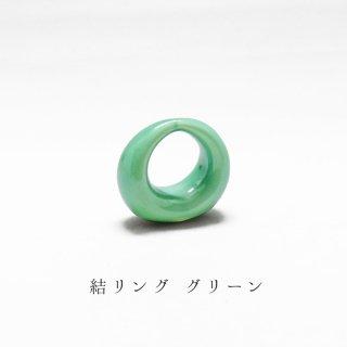 美濃焼陶器 箸置き「結リング  グリーン」その他シリーズ