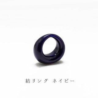 美濃焼陶器 箸置き「結リング  ネイビー」その他シリーズ