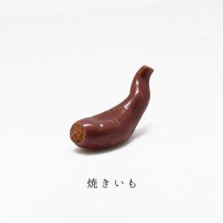 美濃焼陶器 箸置き「焼きいも」食品・料理シリーズ