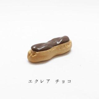 美濃焼陶器 箸置き「エクレア チョコ」洋菓子シリーズ
