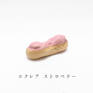 美濃焼陶器 箸置き「エクレア ストロベリー」洋菓子シリーズ