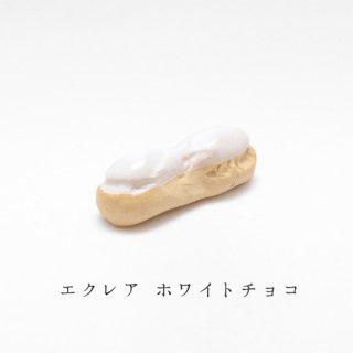 美濃焼陶器 箸置き「エクレア ホワイトチョコ」洋菓子シリーズ