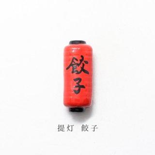 美濃焼陶器 箸置き「提灯 餃子」道具シリーズ