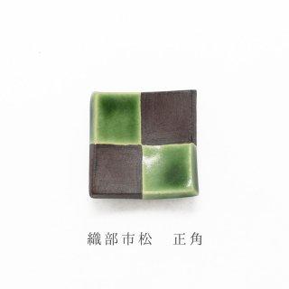 美濃焼陶器 箸置き「織部市松 正角」その他シリーズ